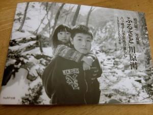 相沢さん写真集表紙
