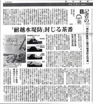 毎日新聞・記者の目「西日本豪雨...