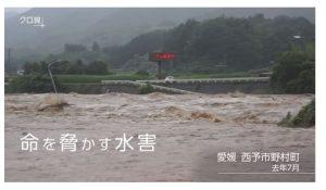 ダム の 緊急 放流 なぜ