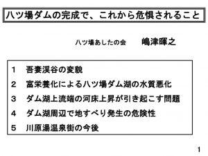 八ッ場ダム問題20191225 議員の会 配布資料のサムネイル