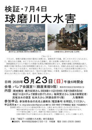 検証球磨川大水害チラシのサムネイル