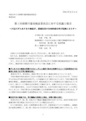 第1回検証委員会抗議と提言20200831のサムネイル