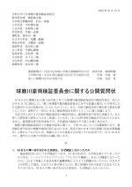 【提出版】球磨川豪雨検証委員会公開質問状2020.10.12のサムネイル