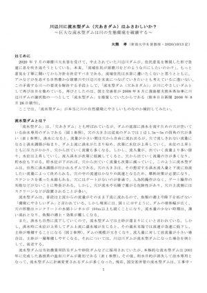 【大熊孝先生】20201013川辺川・流水型ダムの問題点のサムネイル