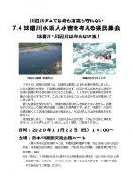 20201122川辺川反対集会のサムネイル