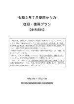 熊本復興プランのサムネイル