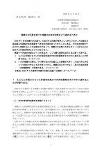 球磨川水害に関する意見書 水源連のサムネイル