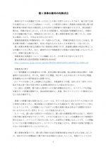 霞ヶ浦導水事業の和解成立2018年4月のサムネイル