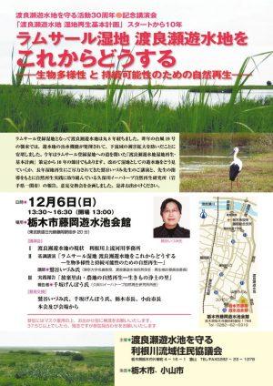 渡良瀬遊水地チラシのサムネイル