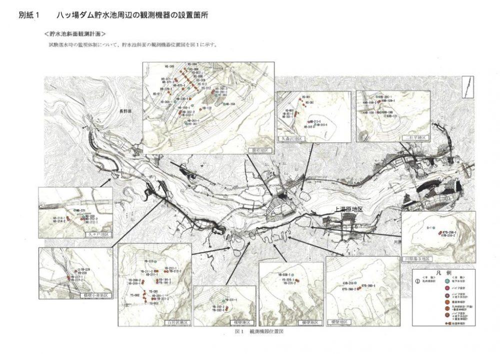 別紙1 八ッ場ダム貯水池周辺の観測機器の設置箇所のサムネイル