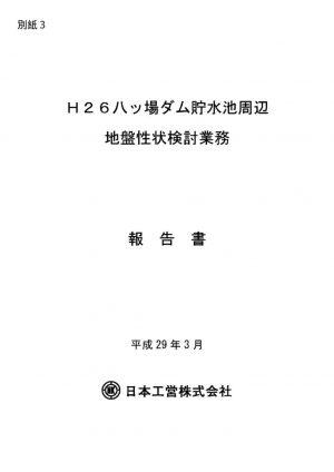 別紙3 H26八ッ場ダム貯水池周辺地盤性状検討報告書の抜粋のサムネイル