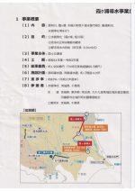 霞ヶ浦導水からの埼玉県の撤退説明資料のサムネイル
